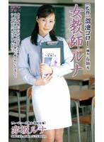 女教師ルナ 赤坂ルナ