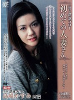 初めての人妻さん 島崎かすみ ダウンロード