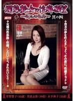 爛熟艶女の性癖願望 〜健二の部屋〜 其の四 ダウンロード