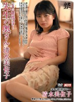 Teacher's Wife Misako Shimizu Download