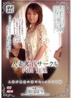 人妻鑑賞サークル 内田知里 ダウンロード