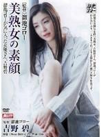 美熟女の素顔 吉野碧