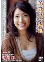 美熟女の素顔 増尾彩 ダウンロード
