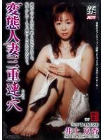 変態人妻三重連穴 井上京香 ダウンロード