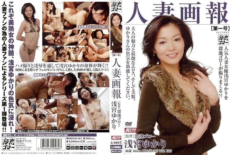 (mdyd167)[MDYD-167] 人妻画報 浅宮ゆかり ダウンロード