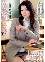 女教師さゆり 白石さゆり ダウンロード