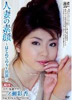 人妻の素顔 〜はじめてのAV出演〜 一ノ瀬彩香 ダウンロード