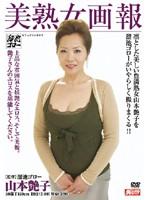 美熟女画報 山本艶子 ダウンロード