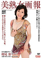 美熟女画報 増尾彩