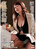 家庭教師 秋川真理 ダウンロード