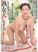 熟女犬レイコ 志村玲子 ダウンロード