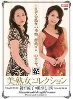美熟女コレクション 艶堂しほり 朝宮涼子