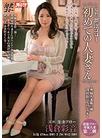 初めての人妻さん 浅倉彩音 ダウンロード