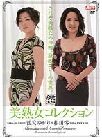美熟女コレクション 浅宮ゆかり 相川澪 ダウンロード