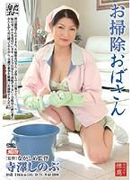 お掃除おばさん 寺澤しのぶ ダウンロード