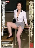 女教師のアルバイト 円城ひとみ ダウンロード