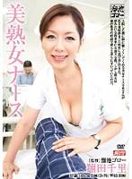 美熟女ナース [MDYD-429]