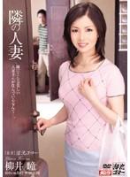 隣の人妻 柳井瞳 ダウンロード
