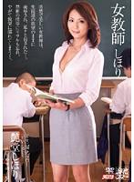 女教師 しほり 艶堂しほり ダウンロード