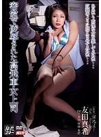 密室で凌辱された高飛車女上司 友田真希 ダウンロード
