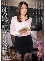 生徒の罠に堕ちた女教師 河合律子 ダウンロード