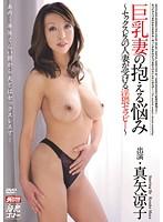 巨乳妻の抱える悩み 〜セックスレスの人妻が受ける淫猥セラピー〜 真矢涼子 ダウンロード