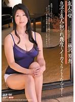 友人の母 藤沢芳恵 ダウンロード