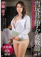 肉玩具に堕ちた女教師 伊織涼子