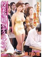 授業参観ボディコンママ 葉月奈穂