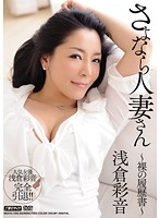 さよなら人妻さん 〜裸の履歴書〜 浅倉彩音