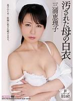 汚された母の白衣 三浦恵理子 ダウンロード