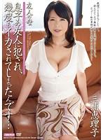友人の母 三浦恵理子