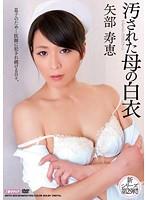 汚された母の白衣 矢部寿恵 ダウンロード