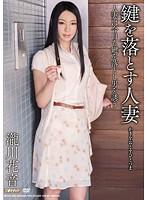鍵を落とす人妻 瀧川花音 ダウンロード