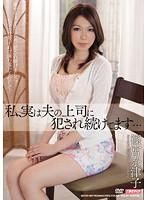 私、実は夫の上司に犯され続けてます… 篠宮奈津子 ダウンロード