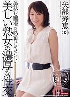 美熟女画報 熱撮ドキュメント 美しい熟女の濃厚な性交 矢部寿恵 ダウンロード