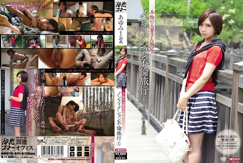 MDYD-841 本物の人妻さん限定 ノンフィクション不倫旅行 1 あゆみ(仮名)26歳