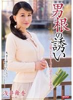男根の誘い 浅井舞香 ダウンロード