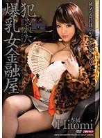 犯●れた爆乳女金融屋 Hitomi