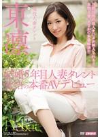 結婚5年目 人妻タレント 覚悟の本番AVデビュー 東凛 ダウンロード