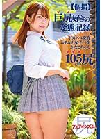 【個撮】巨尻好きの変態記録 ドスケベ発育ムチムチ女子○生 かなこちゃん105cm尻 ダウンロード
