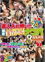 素人入れ喰い!!【限定】首都圏ナンパ8時間 3 ダウンロード
