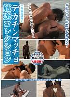 デカチンマッチョ厳選コレクション [MEME-045]