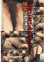 ムチムチ、ムレムレの尻肉に食い込むパンティー 接写コレクション ダウンロード