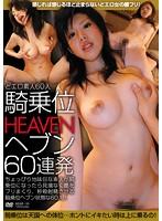 騎乗位HEAVENヘブン60連発 ダウンロード