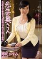 先生の奥さん 岡咲かすみ(meyd00009)