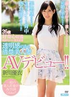 透明感のある清楚美人妻AVデビュー!! 新川優衣