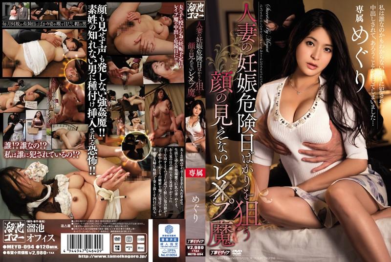 Uncensored meyd-094 Meguri (Megu Fujiura)