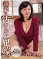 義弟に汚された兄嫁 円城ひとみ(meyd00111)