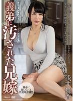 義弟に汚された兄嫁 浅井舞香 ダウンロード